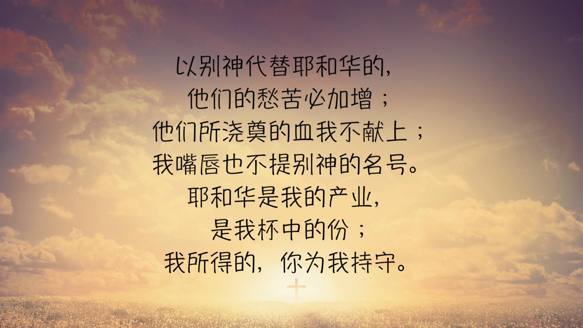 圣经三分钟 诗篇16_20181208214544.JPG