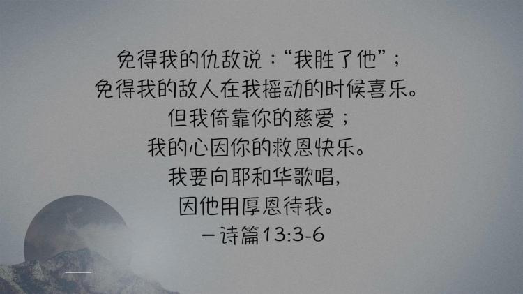 圣经三分钟 诗篇13_20180715102331.JPG