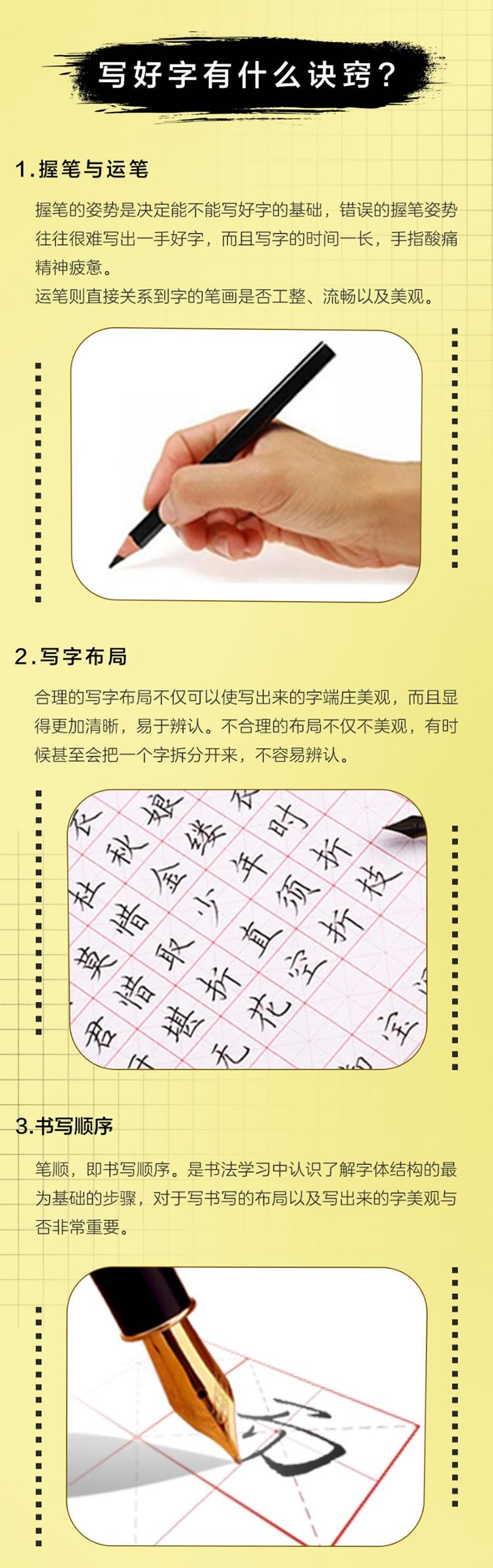 丁永康讲中小学生硬笔书法详情2.jpg