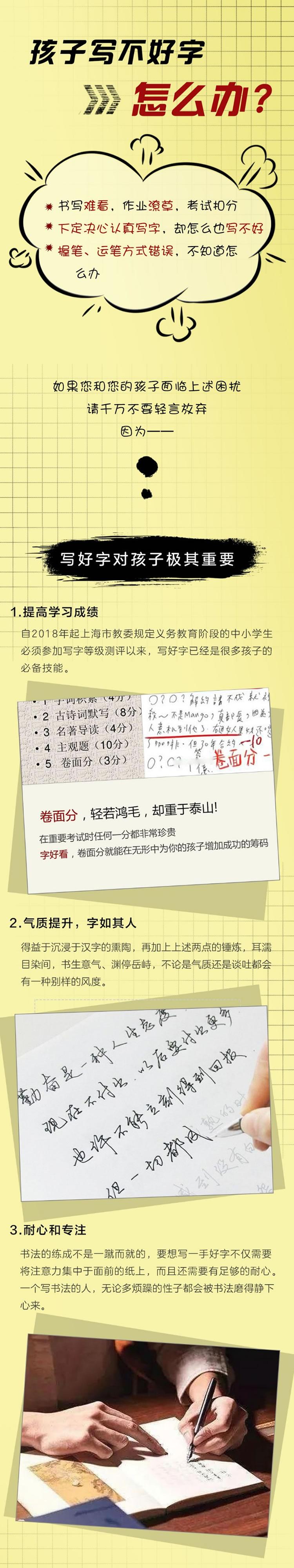丁永康讲中小学生硬笔书法详情1.jpg