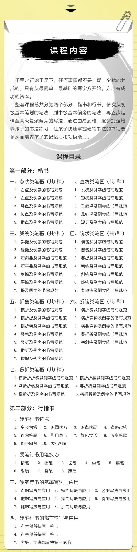 丁永康讲中小学生硬笔书法详情3.jpg