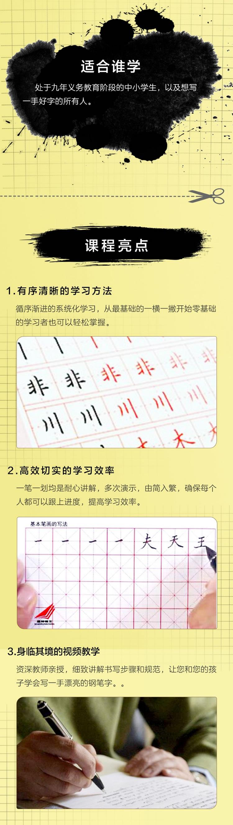 丁永康讲中小学生硬笔书法详情4.jpg