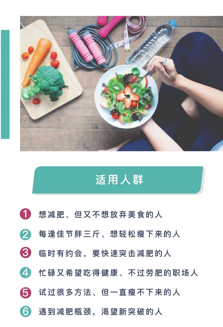 吃瘦课3.1-09.jpg