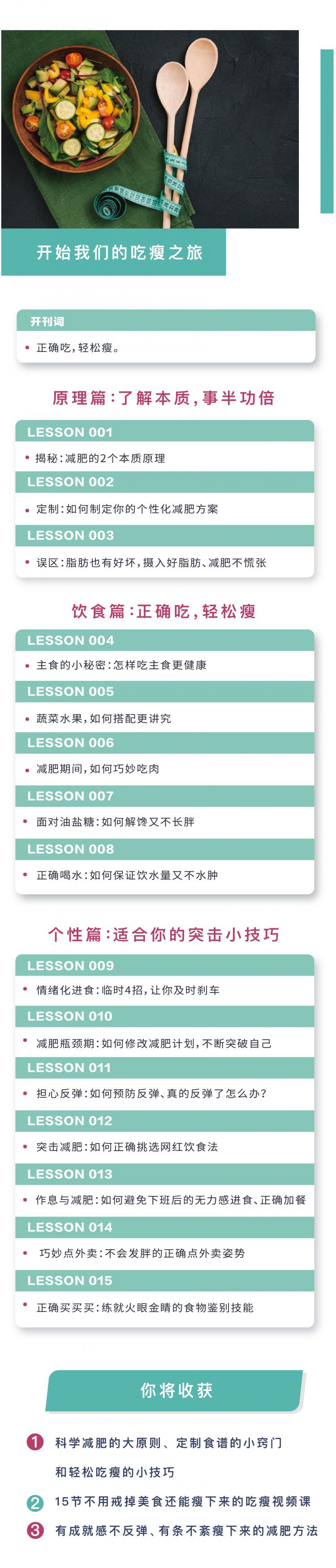 吃瘦课3.1-08.jpg