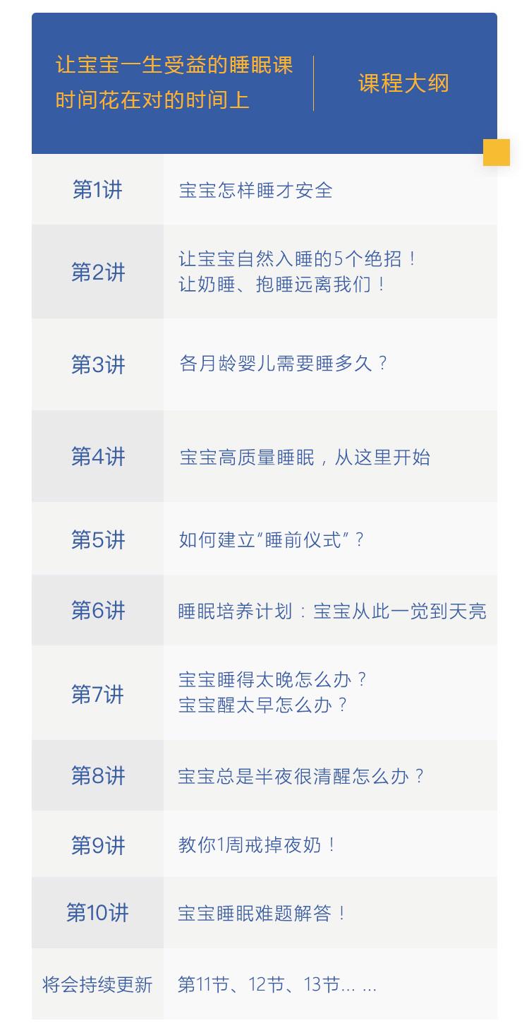 宝宝睡眠_05.jpg