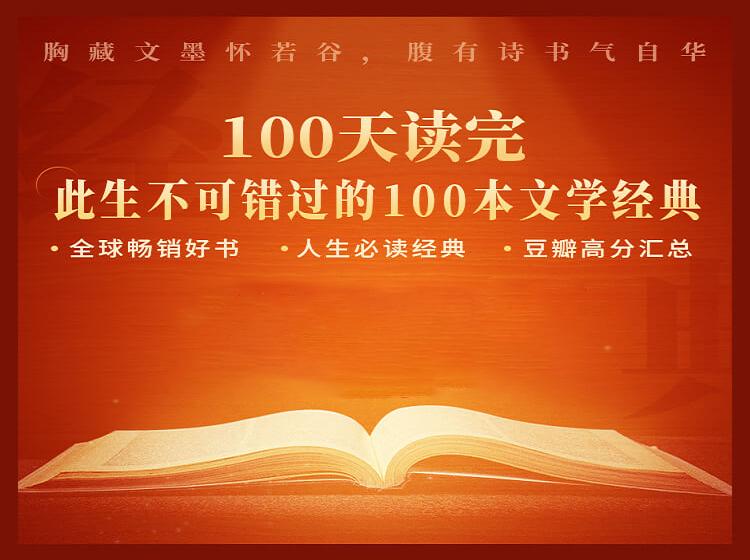 一生必读100天读完100本文学经典,时代瑰宝、永不褪色