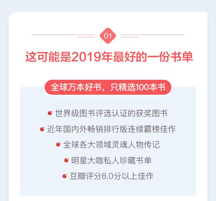 2019年必读100本好书-3-小而通_02.png