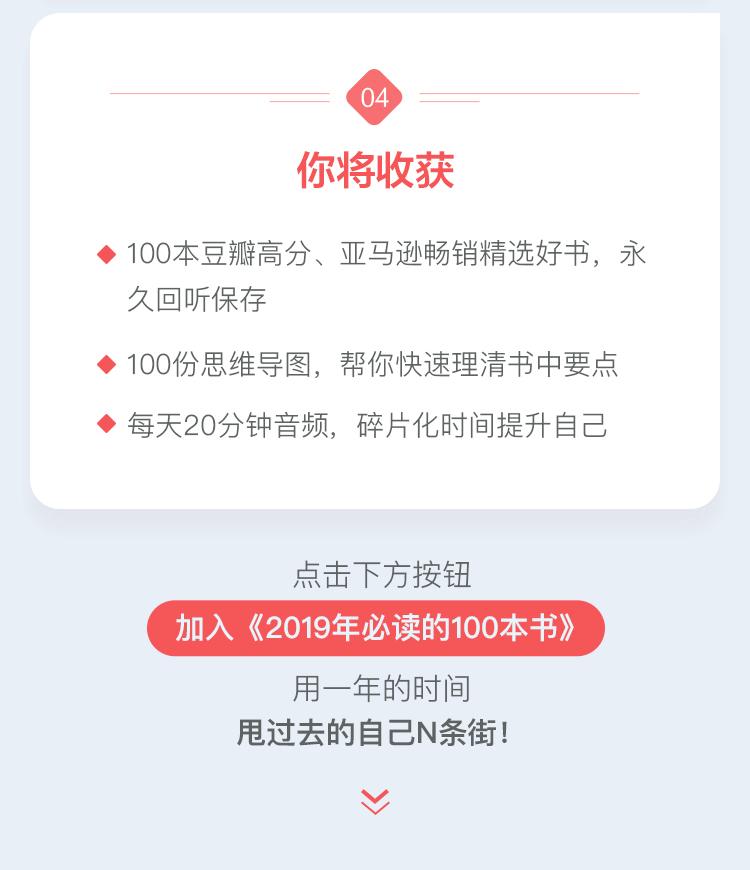 2019年必读100本好书-3-小而通-2_02.png