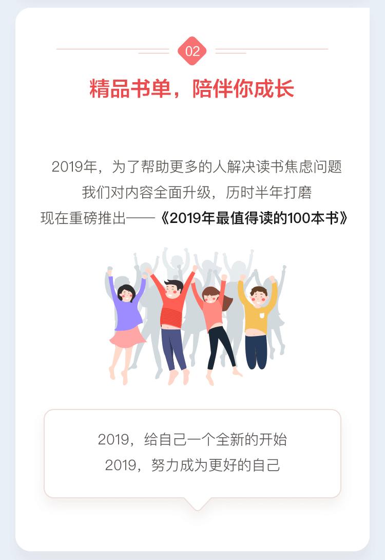 2019年必读100本好书-3-小而通-1_01.png