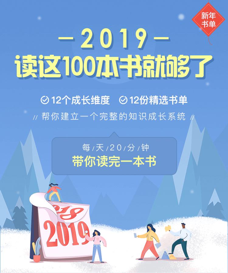 2019年必读100本好书-3-小而通_01.png