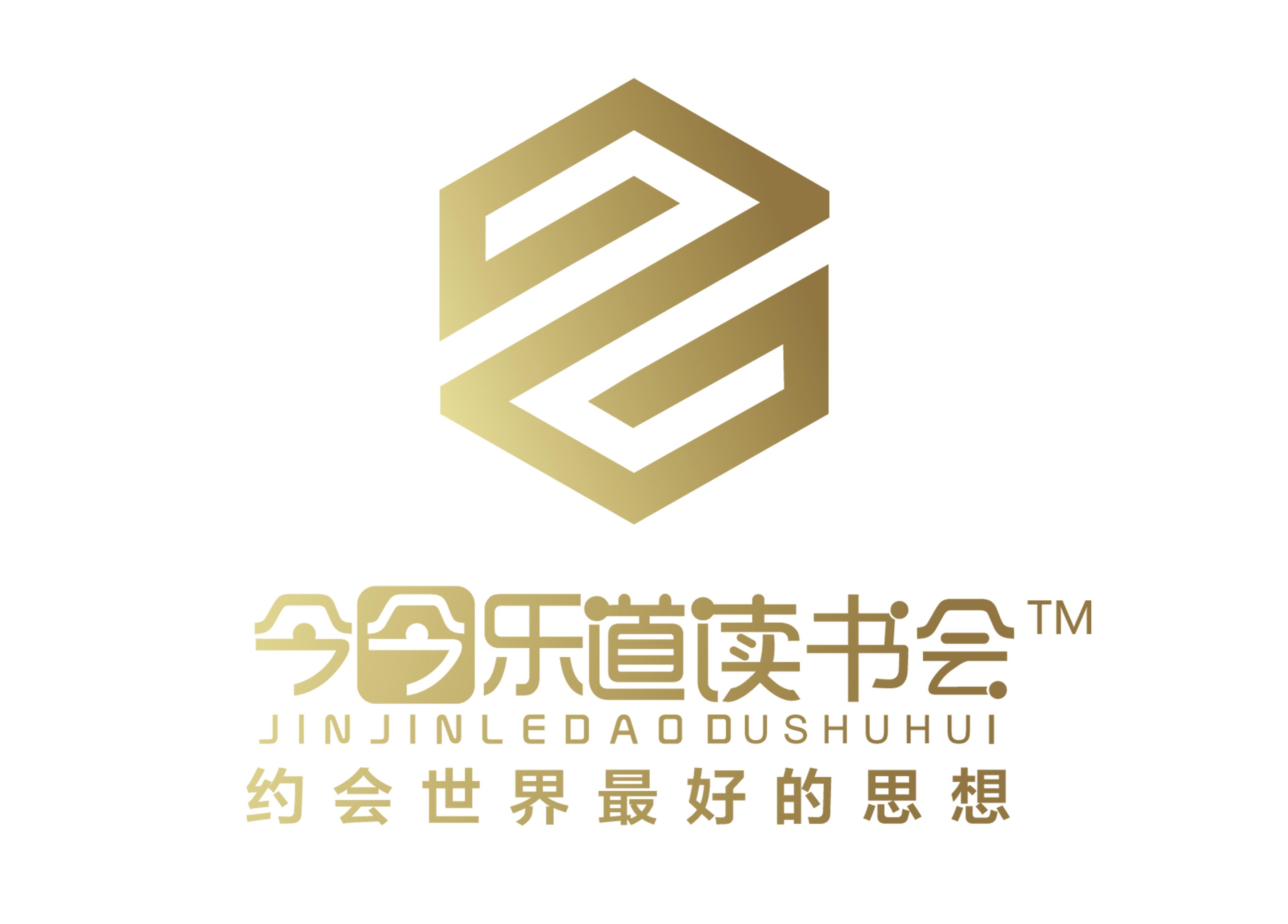 今今乐道读书会logo-竖(金).jpg