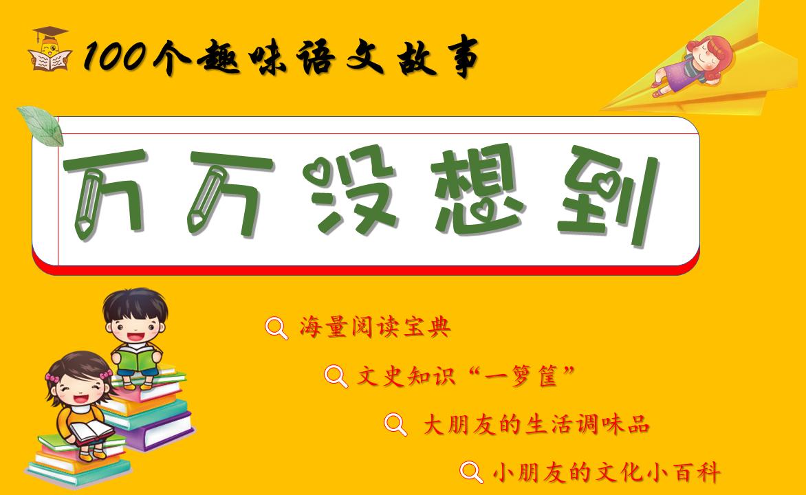 100个趣味语文故事,大语文时代,是时候告别死记硬背的语文学习了!