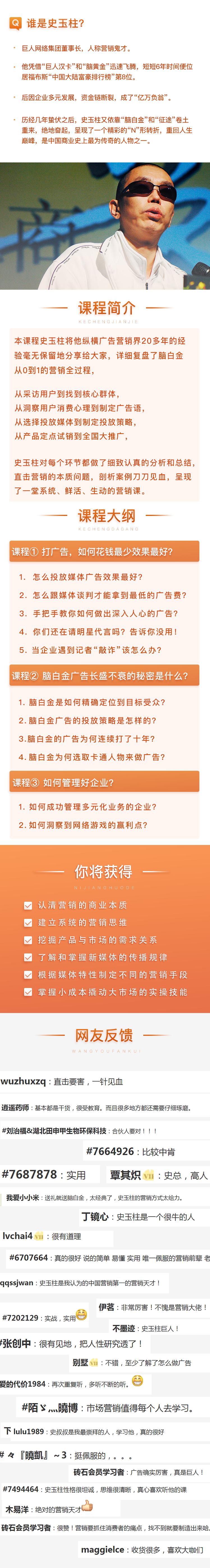 史玉柱专栏图小鹅通.png