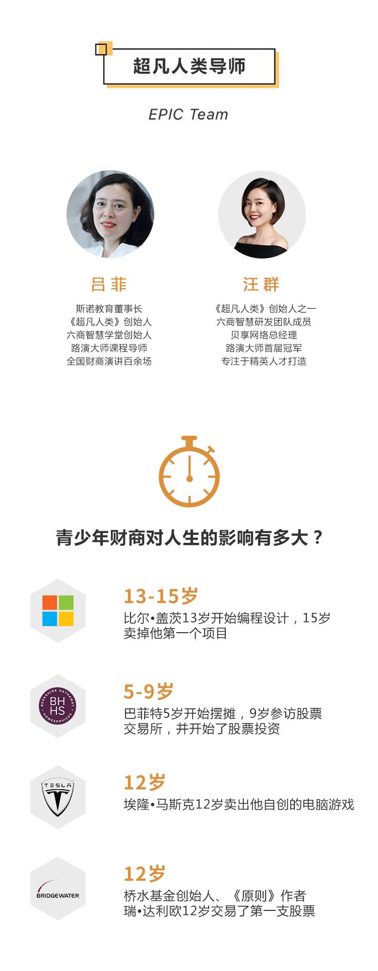 青少年财商思维_03.jpg