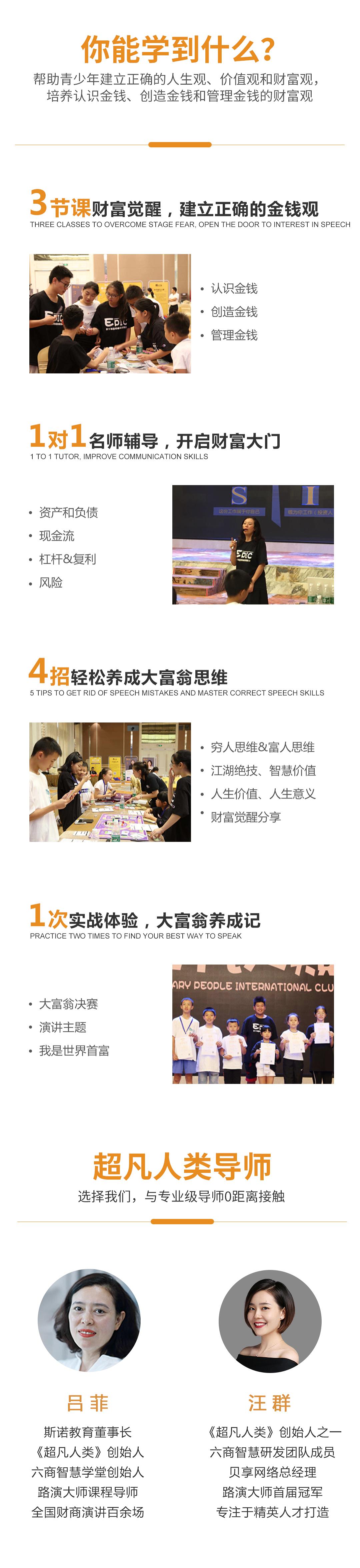 青少年财商体验课_02.jpg