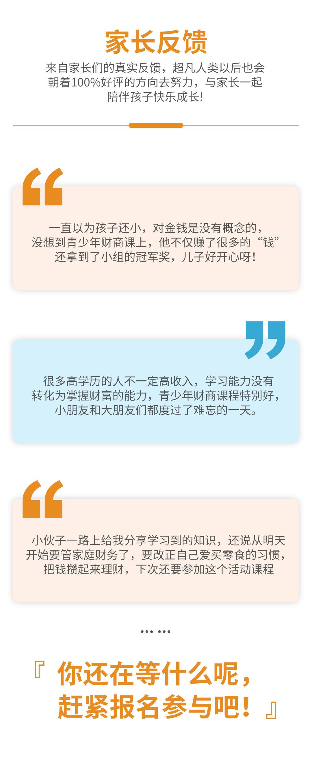 青少年财商体验课_03.jpg