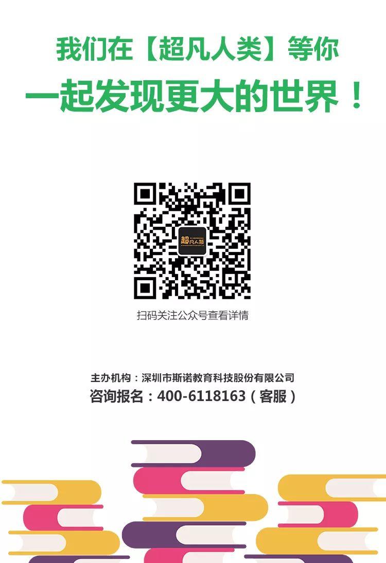 【超凡人类】新莲小学城市公园定向奔跑运动精彩纷呈!插图(38)