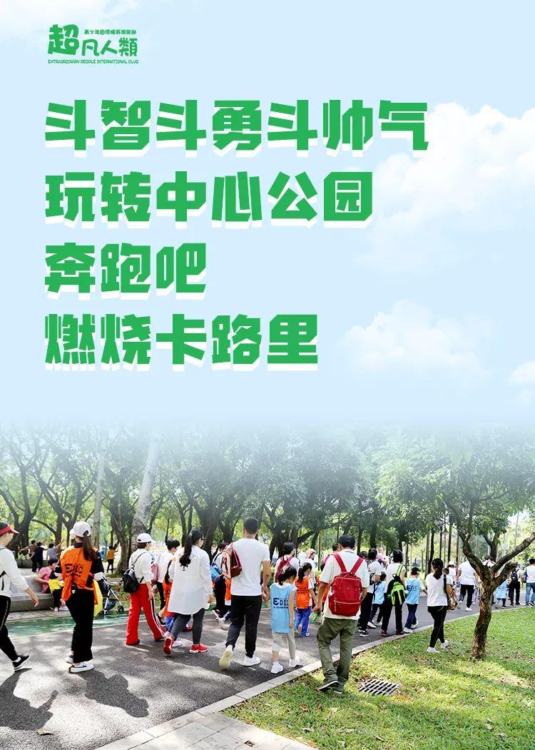 【超凡人类】新莲小学城市公园定向奔跑运动精彩纷呈!插图