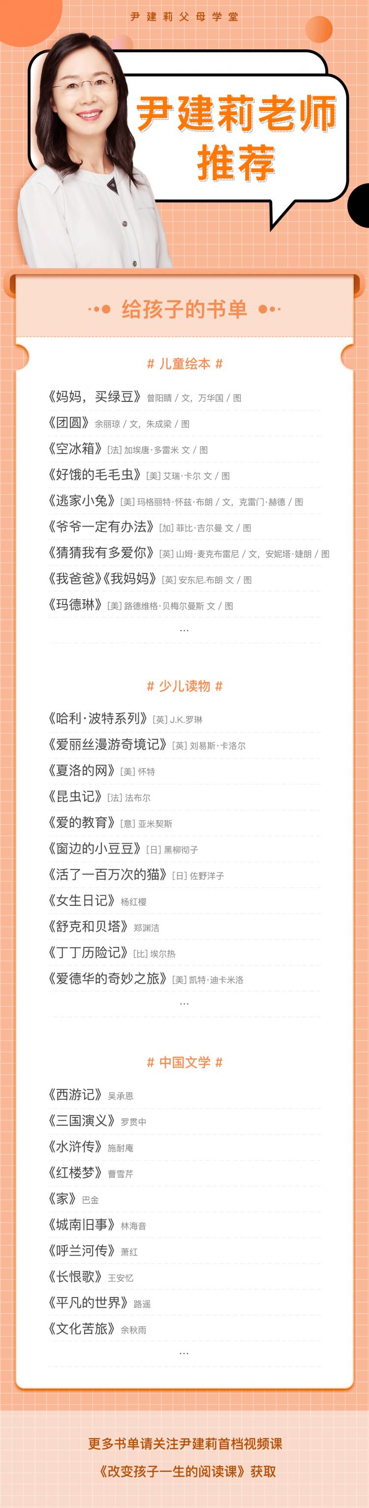 尹建莉推荐书单.png