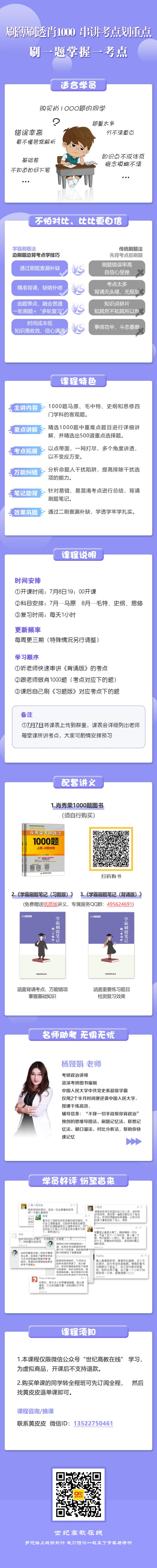 20考研政治刷题班(1).jpg