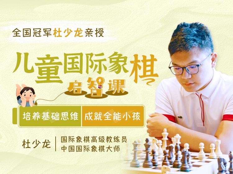 【全国冠军杜少龙亲授】儿童国际象棋启智课 培养基础思维,成就全能小孩