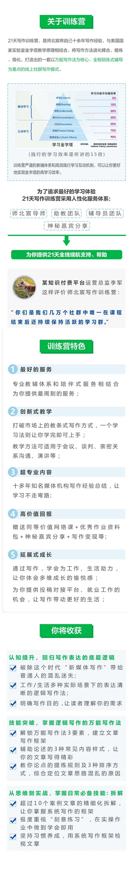 2.-课程页-训练营介绍、特色、你将收获.png