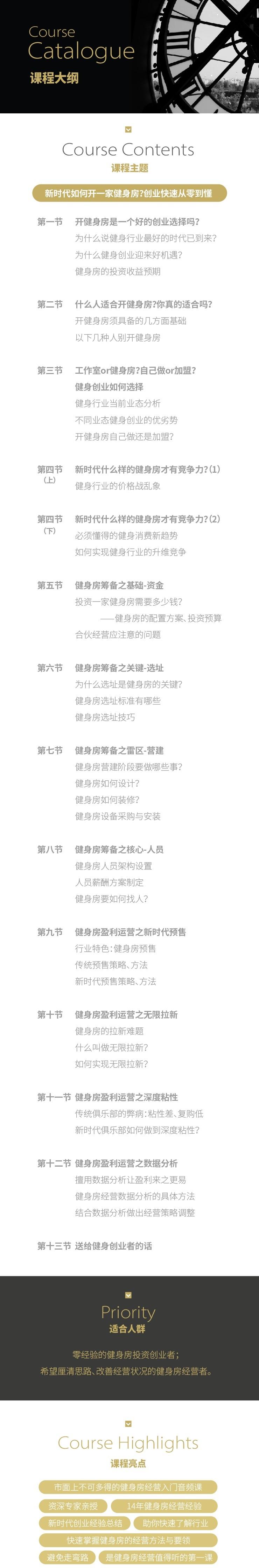 课程详情图(新)_副本_副本.jpg