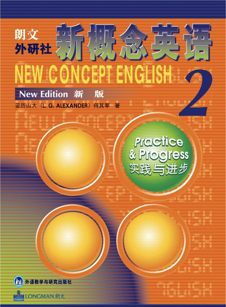 新概念英语二册.png