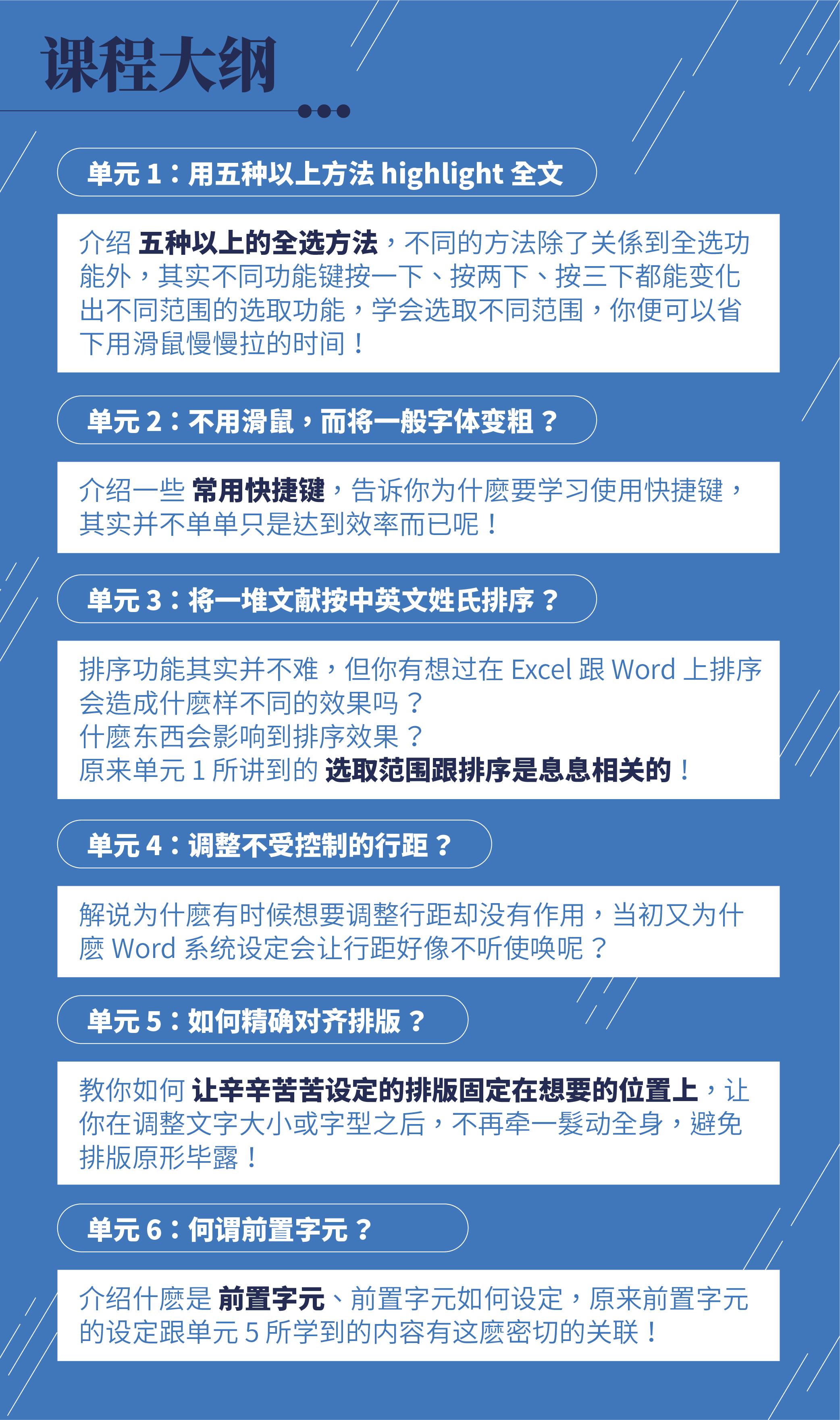 AU_8.課程大綱-1.jpg