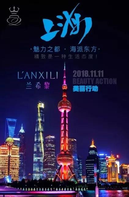 兰希黎美丽行动(上海站)圆满落幕