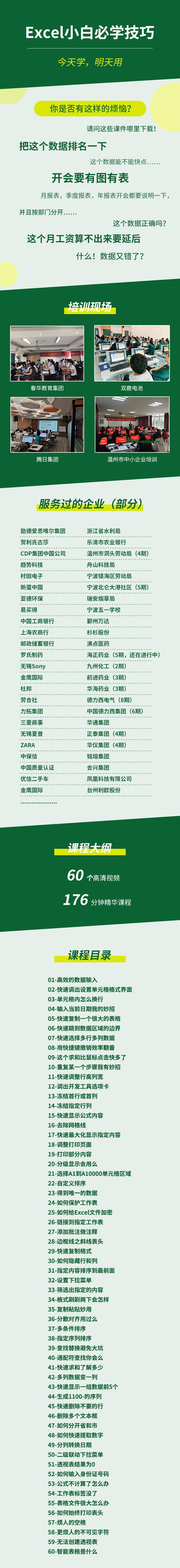 312-Excel小白必学技巧.jpg