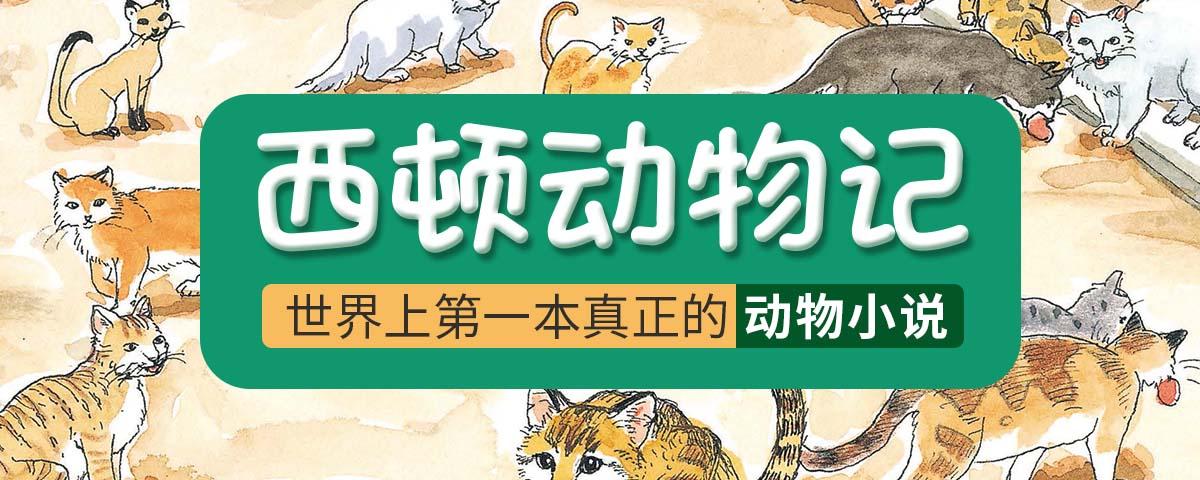 重磅首发 畅销100年的经典动物文学《西顿动物记》儿童广播剧开讲啦!