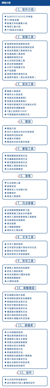 Ps2019课程大纲.jpg