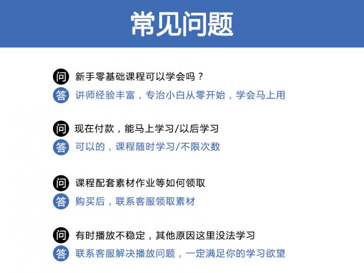 6Word文字课程常见问题.jpg