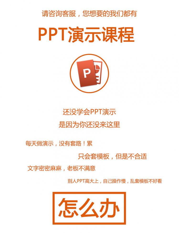 2PPT演示一站式服务.jpg