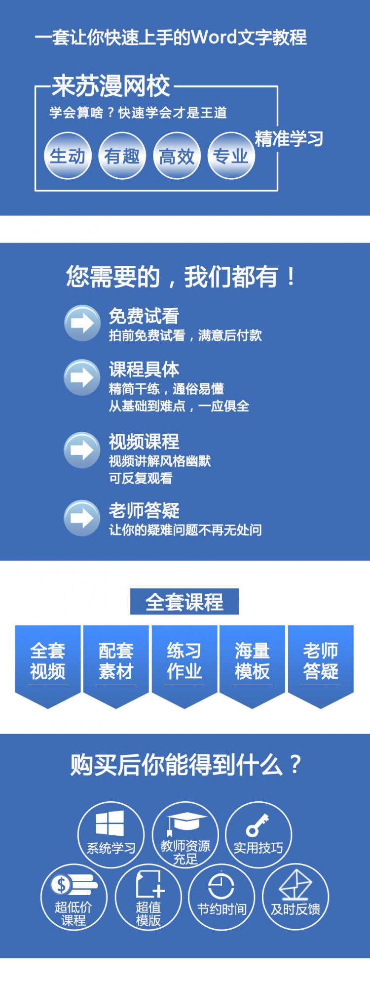 5Word文字课程详情页.jpg