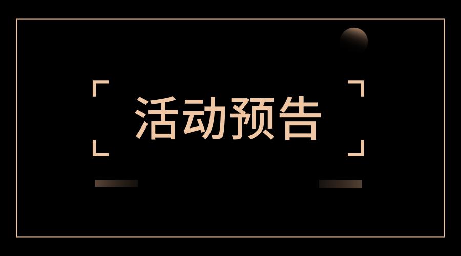 默认标题_公众号头图_2018.12.24 (1).png