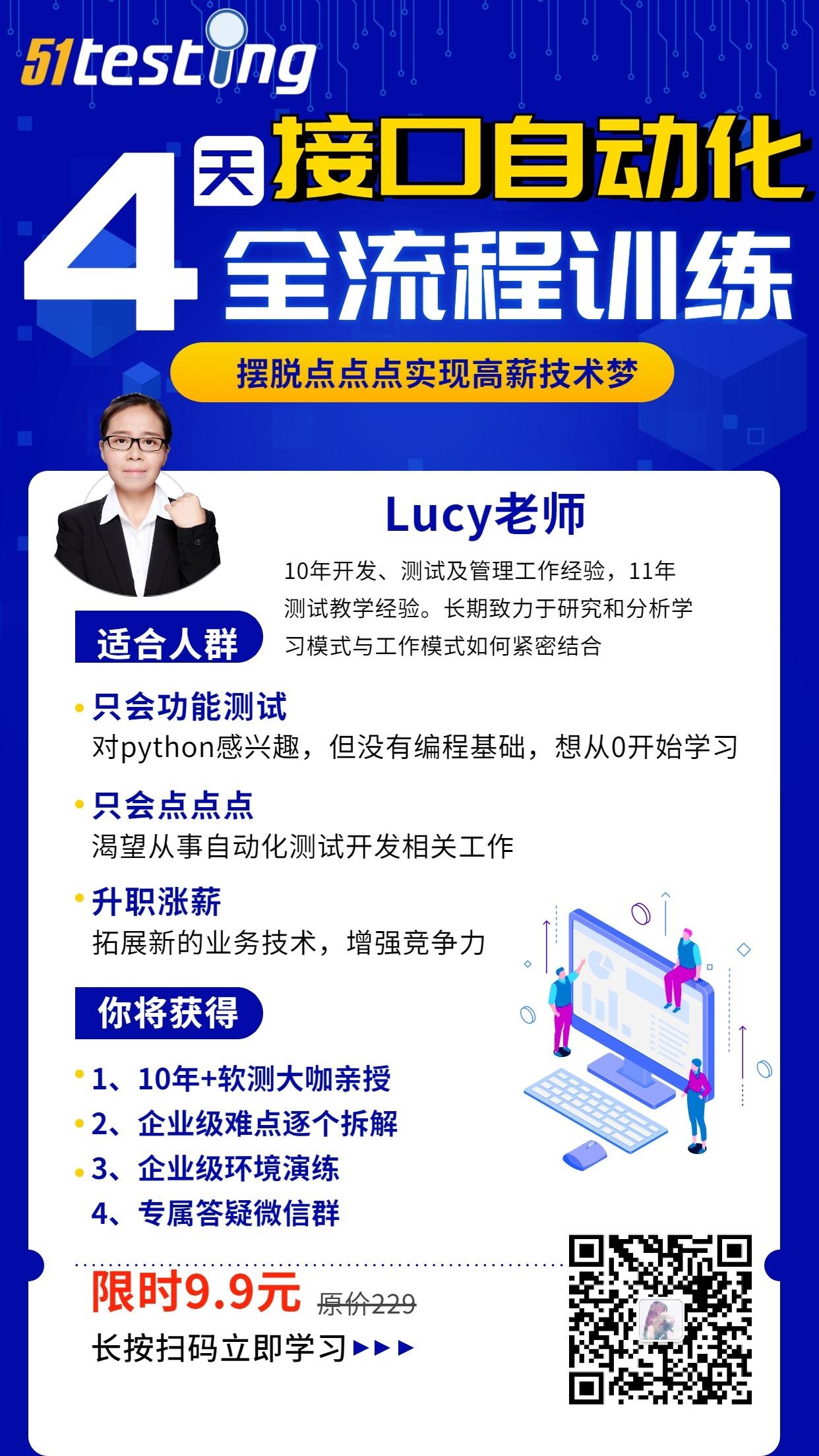 互联网编程python培训直播课程海报 (1).jpg