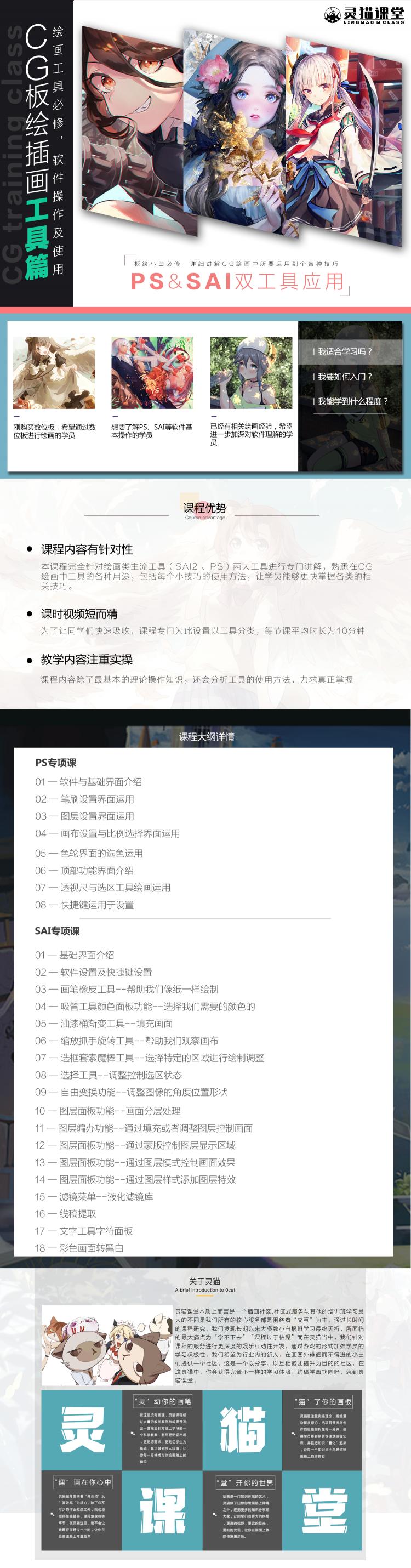 板绘工具箱介绍页面.png