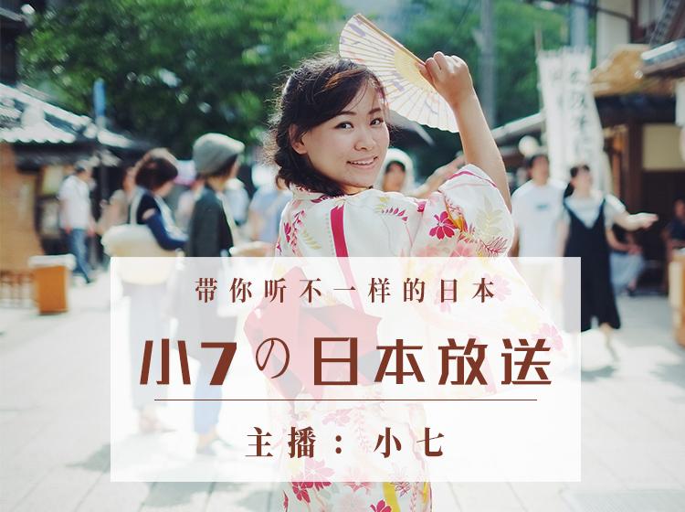 除了岛国电影,现在的日本对于中国年轻人来说吸引力在哪里?