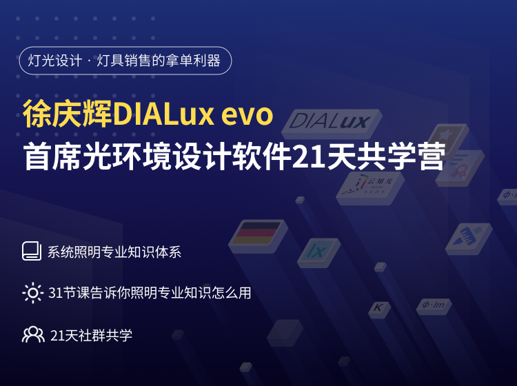 徐庆辉DIALux evo 首席光环境设计软件21天共学营