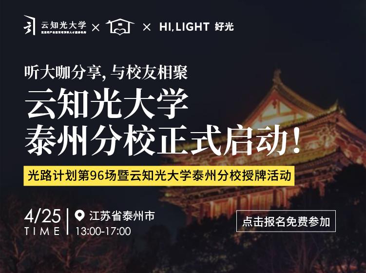 云知光大学泰州分校