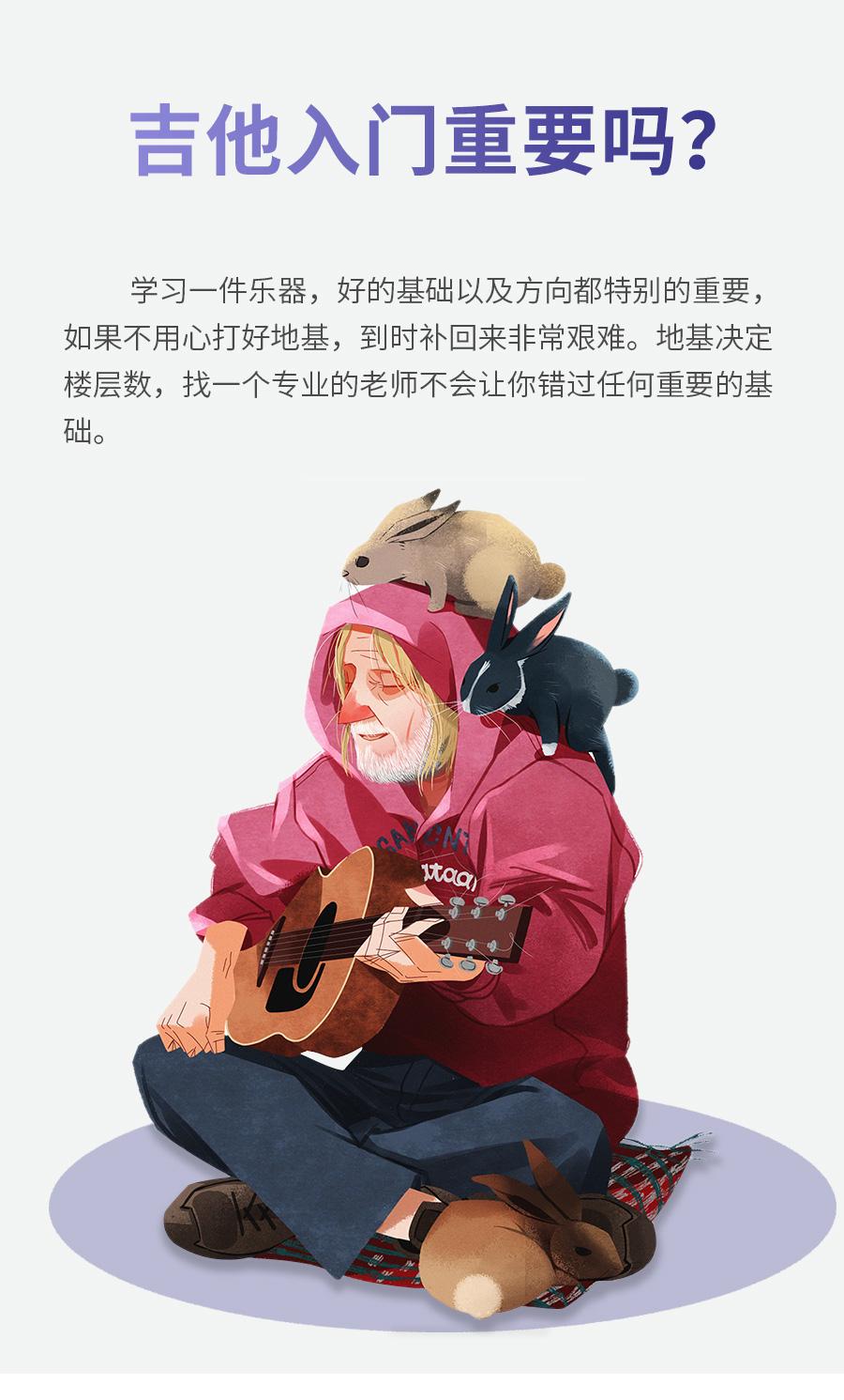 吉他入门班详情_01.jpg