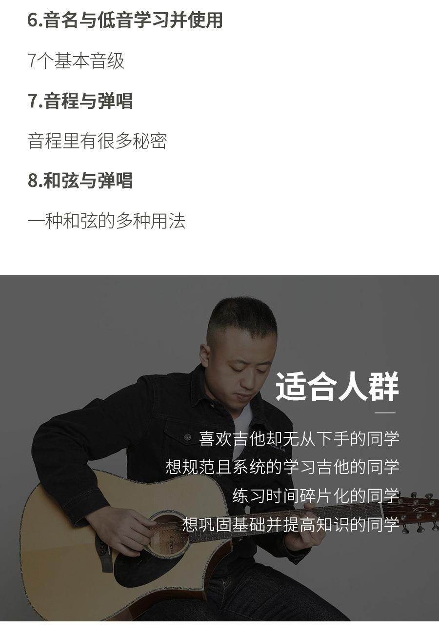 吉他入门班详情_04.jpg