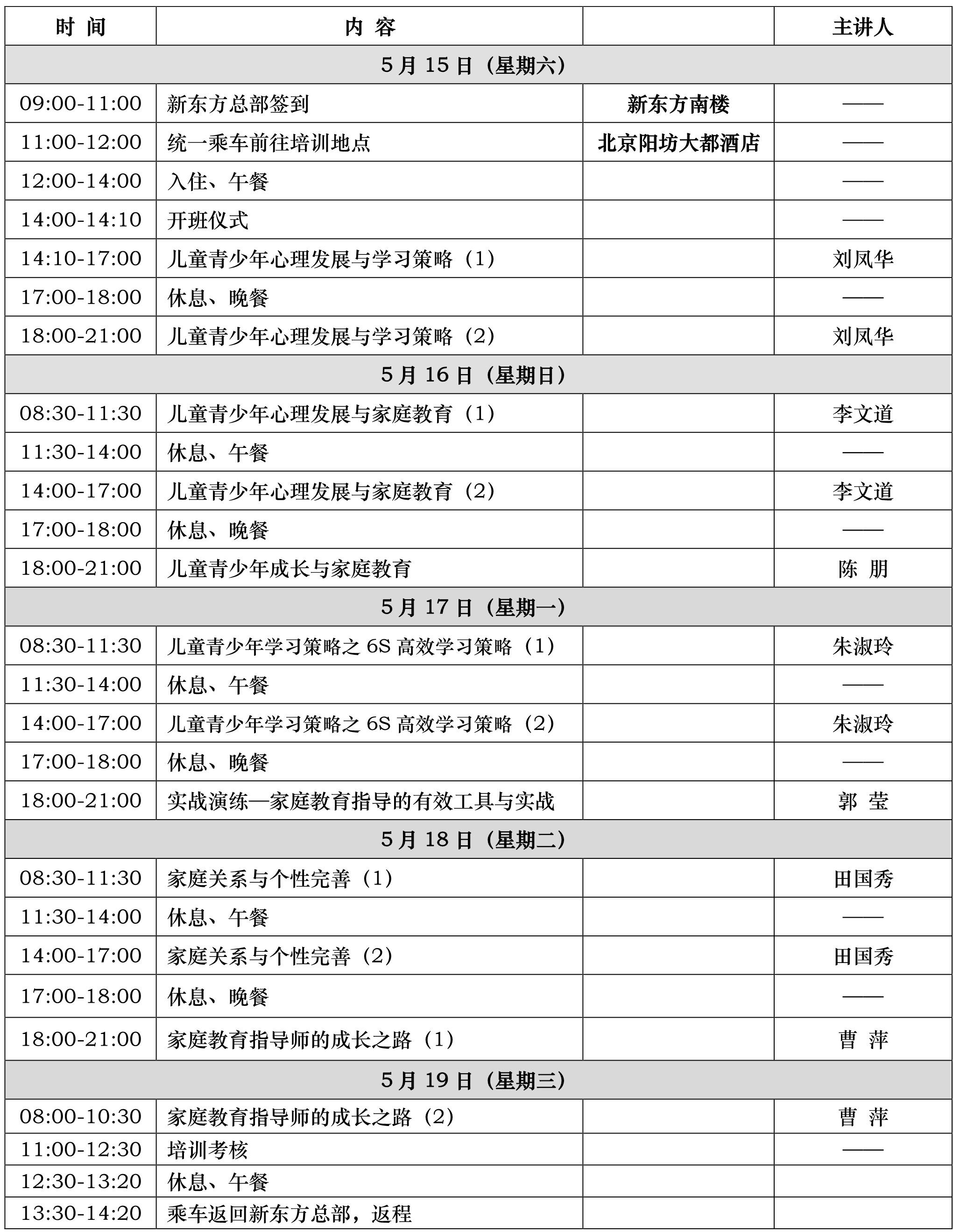 附件1:新东方第105期家庭教育指导师培训议程(5月班).jpg