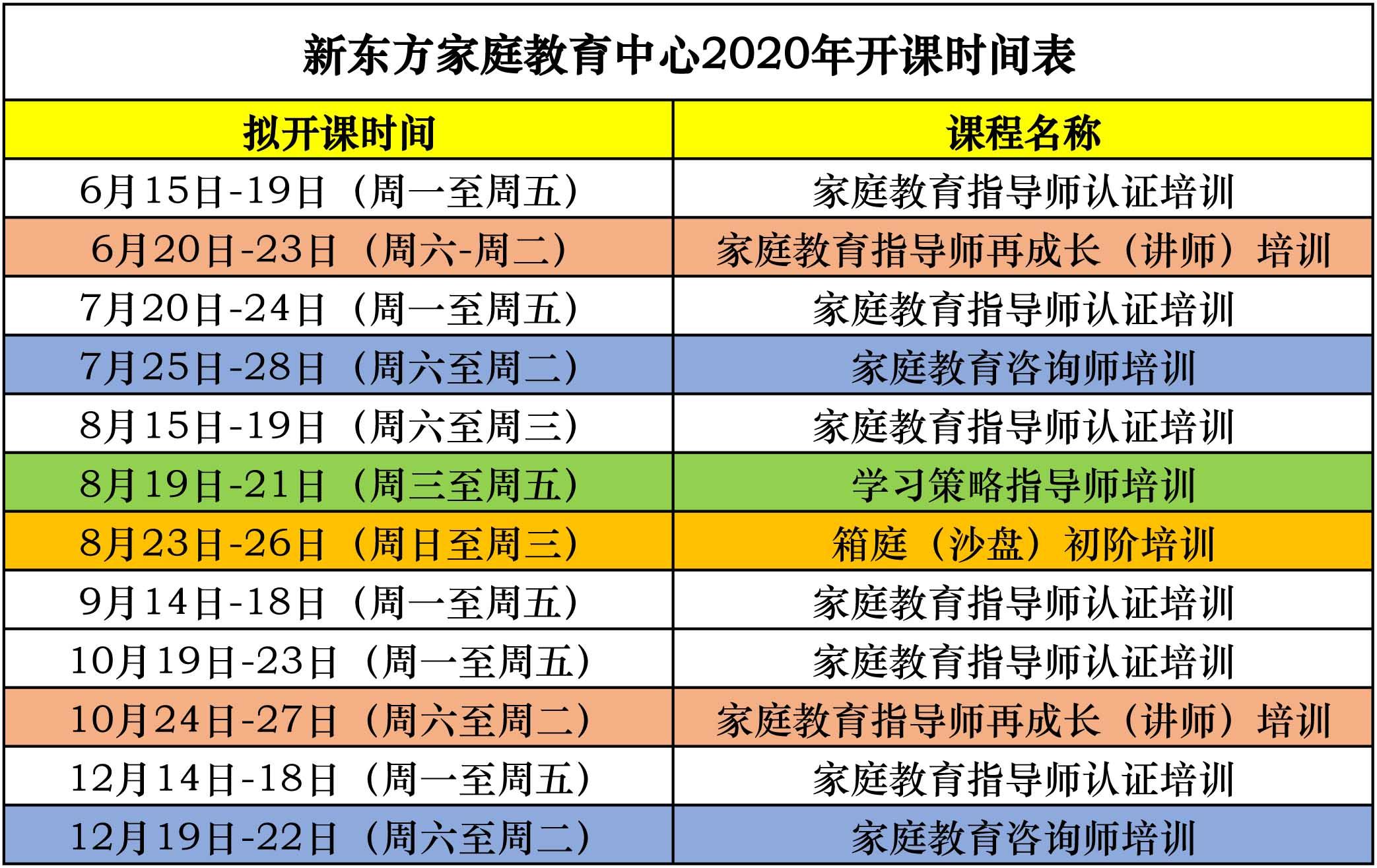2020年開課時間表0417.jpg