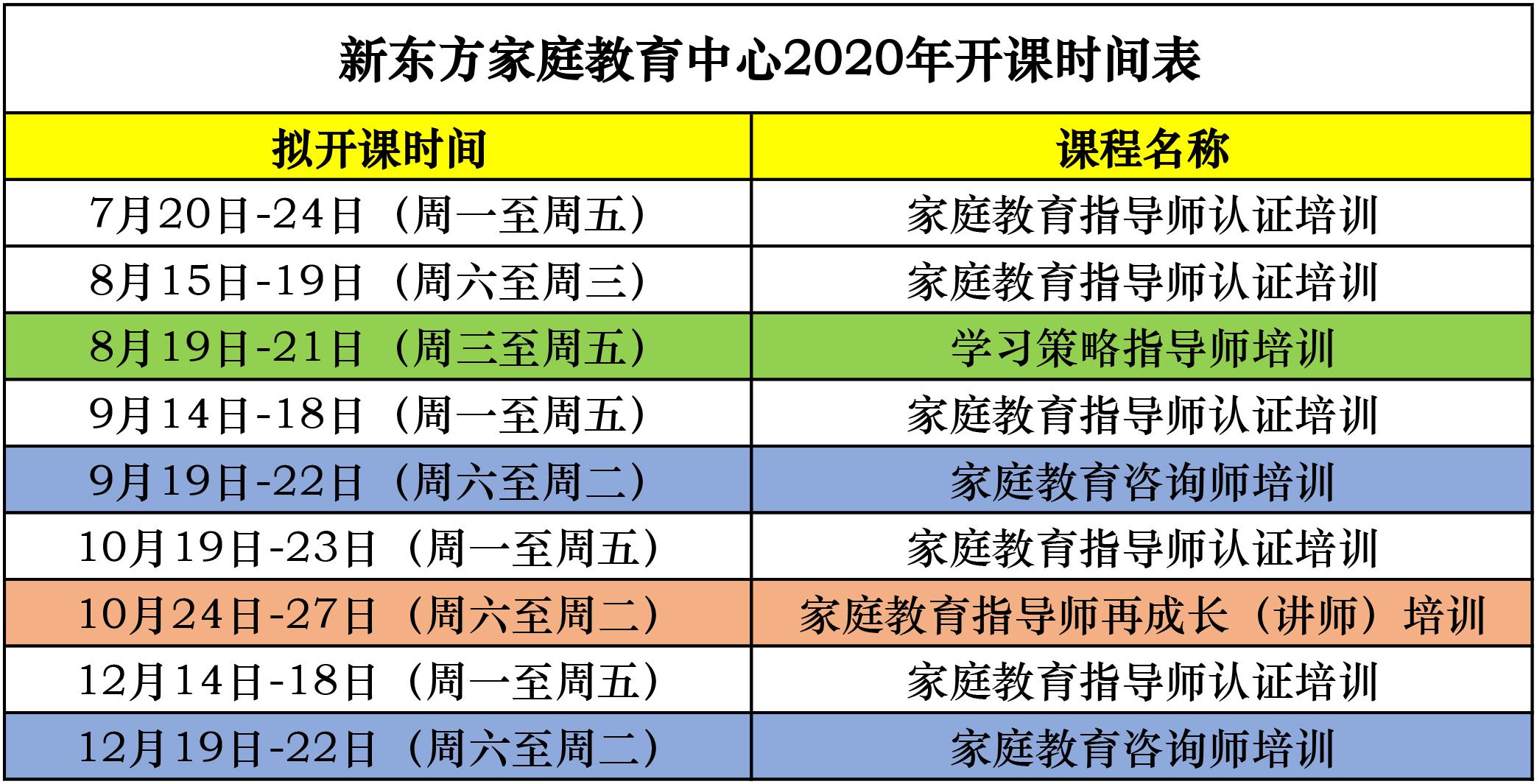 2020年開課時間表(0803).jpg