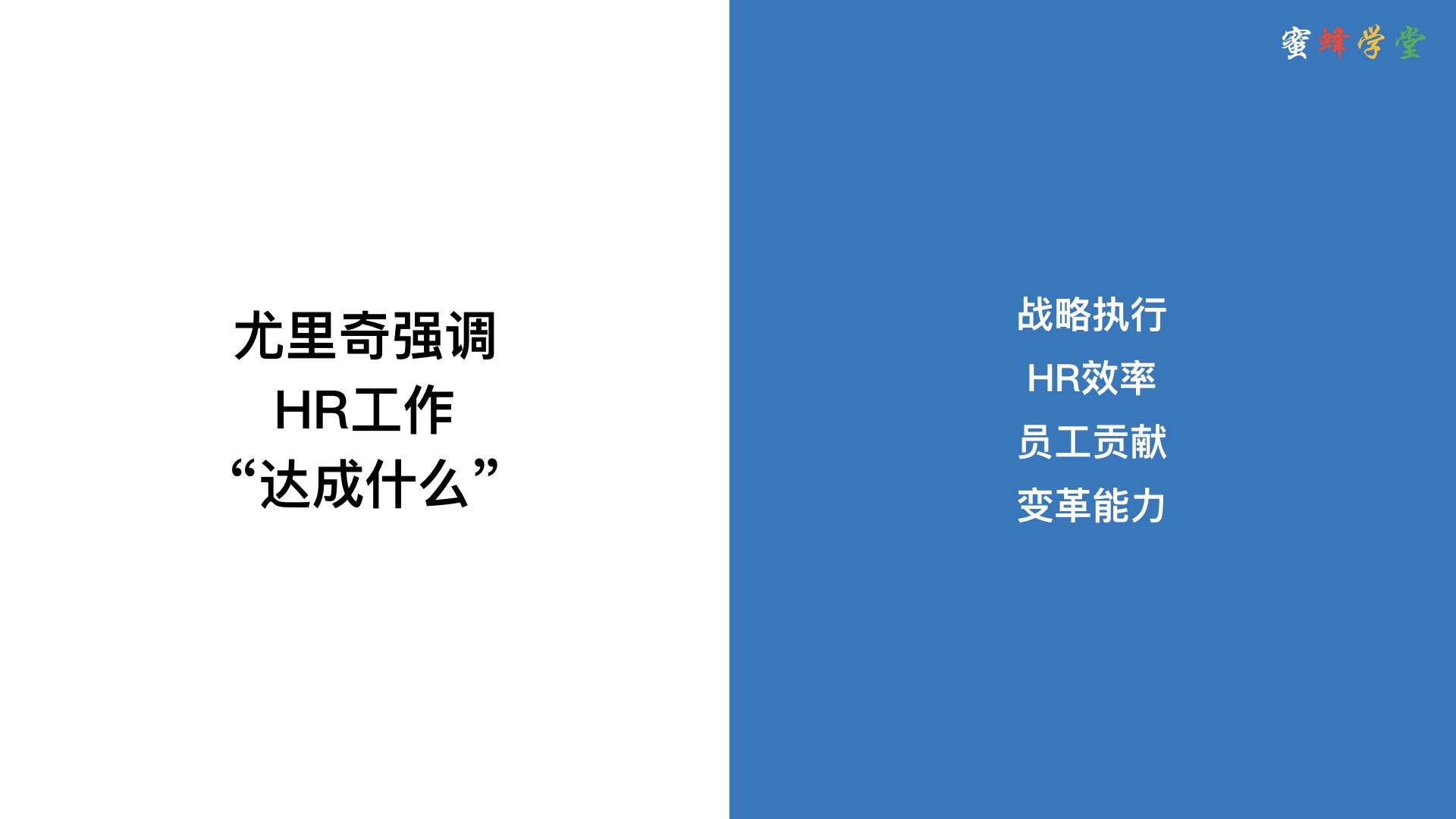 《hr人力资源转型》蜜蜂笔记(235页ppt)
