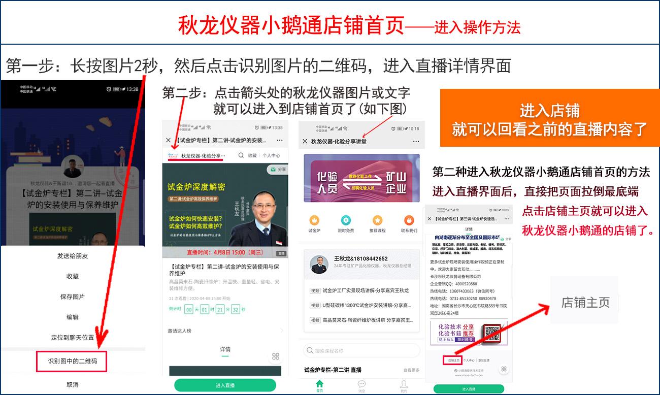 秋龙仪器小鹅通进入店铺首页操作方法.jpg