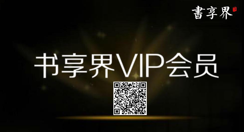 VIP会员名录.png